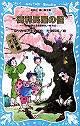 おすすめ児童書,名探偵夢水清志郎事件ノート8外伝,はやみね かおる