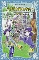 おすすめ児童書,名探偵夢水清志郎事件ノート9,はやみね かおる