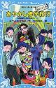 おすすめ児童書,名探偵夢水清志郎事件ノート11,はやみね かおる