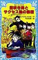 おすすめ児童書,名探偵夢水清志郎事件ノート12,はやみね かおる