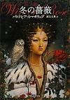 おすすめファンタジー,冬の薔薇,パトリシア・A・マキリップ