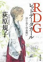 おすすめファンタジー本の紹介,RDG